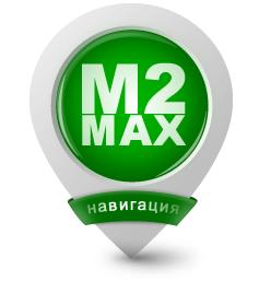 Спутниковый мониторинг транспорта М2Макс навигация